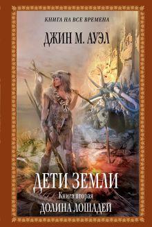 Ауэл Дж.М. - Дети Земли. Книга вторая. Долина лошадей: роман обложка книги
