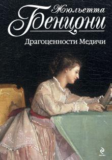 Бенцони Ж. - Драгоценности Медичи обложка книги