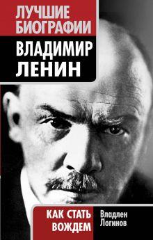 Владимир Ленин: как стать вождем обложка книги