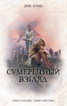 Кунц Д. - Сумеречный Взгляд' обложка книги