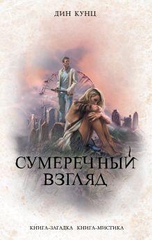 Сумеречный Взгляд обложка книги