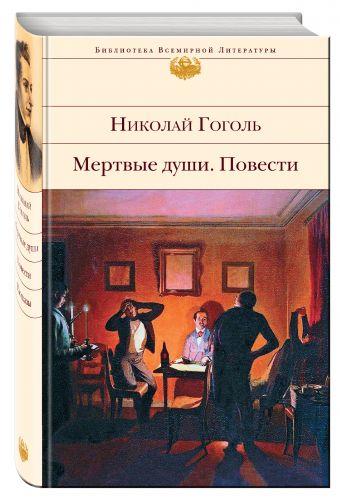 Мертвые души. Повести Гоголь Н.В.