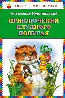 Курляндский А.Е. - Приключения блудного попугая (ст.кор) обложка книги