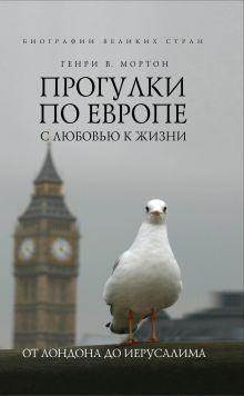 Прогулки по Европе с любовью к жизни. От Лондона до Иерусалима