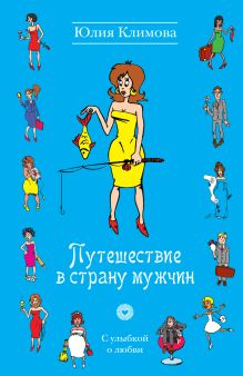 Климова Ю. - Путешествие в страну мужчин: роман обложка книги