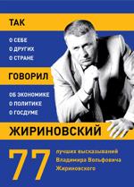 - Так говорил Жириновский: о себе, о других, о стране обложка книги