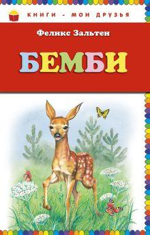 Зальтен Ф. - Бемби (ст.кор) обложка книги