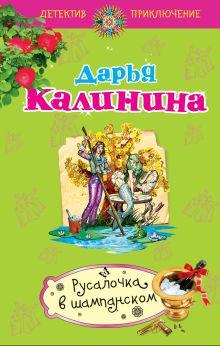 Калинина Д.А. - Русалочка в шампанском: роман обложка книги