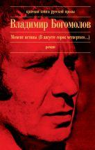 Богомолов В. - Момент истины (В августе сорок четвертого...): роман' обложка книги