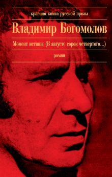 Богомолов В. - Момент истины (В августе сорок четвертого...): роман обложка книги