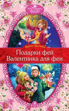 Щеглова И.В. - Подарки фей; Валентинка для феи: повести обложка книги