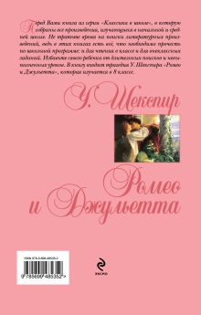 Обложка сзади Ромео и Джульетта У. Шекспир