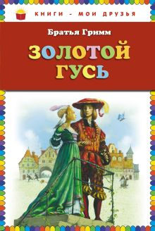 Золотой гусь: сказки (ст.кор) обложка книги