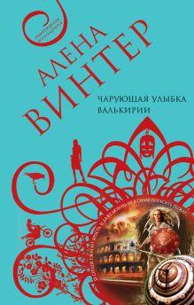 Чарующая улыбка валькирии: роман обложка книги