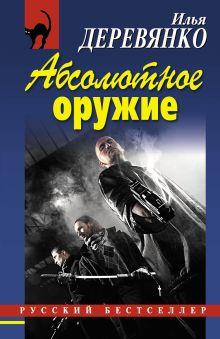 Деревянко И.В. - Абсолютное оружие обложка книги