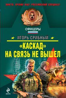 """Каскад"""" на связь не вышел: роман"""