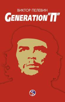 Пелевин В.О. - Generation П. (кинообложка) обложка книги
