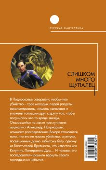 Обложка сзади Слишком много щупалец Казаков Д.Л.