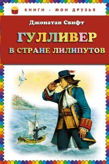 Гулливер в стране лилипутов (ст.кор) обложка книги