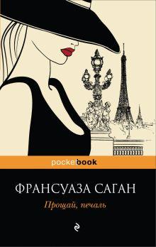 Саган Ф. - Прощай, печаль обложка книги