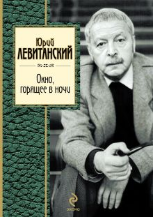 Левитанский Ю.Д. - Окно, горящее в ночи обложка книги