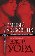 Уорд Дж.Р. - Темный любовник' обложка книги