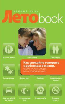 Маховская О. - Как спокойно говорить с ребенком о жизни, чтобы потом он дал вам спокойно жить обложка книги