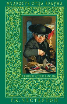 Честертон Г.К. - Мудрость отца Брауна. Детективные рассказы обложка книги