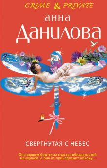 Данилова А.В. - Свергнутая с небес: повесть обложка книги