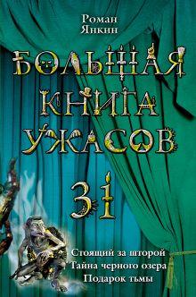 Большая книга ужасов. 31: повести