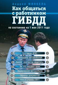Финкель А.Е. - Как общаться с работником ГИБДД (по сост. на 1 мая 2011 г.) обложка книги