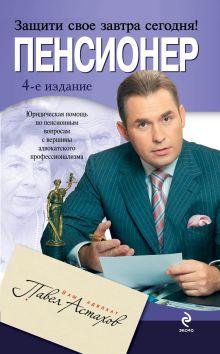 Пенсионер: юридическая помощь с вершины адвокатского профессионализма. 4-е изд. обложка книги