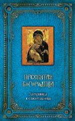 Пресвятая Богородица: Заступница и спасительница. [книга и икона в футляре]