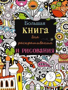 Обложка 7+ Большая книга для раскрашивания и рисования