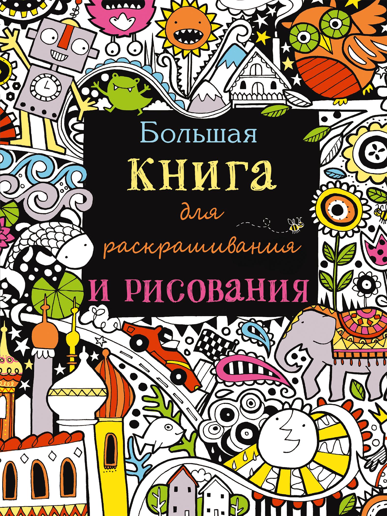 7+ Большая книга для раскрашивания и рисования