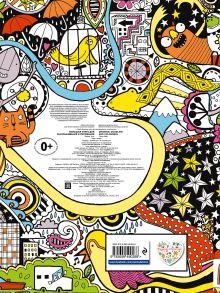 Обложка сзади 7+ Большая книга для раскрашивания и рисования