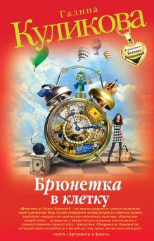 Куликова Г.М. - Брюнетка в клетку: повесть обложка книги