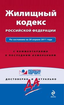 Жилищный кодекс РФ: по сост. на 20 апреля 2011 г.: с комм. к последним изм.
