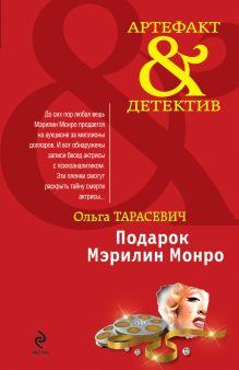 Подарок Мэрилин Монро: роман обложка книги