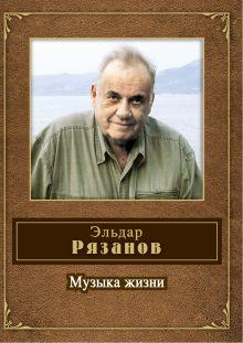 Рязанов Э.А. - Музыка жизни обложка книги