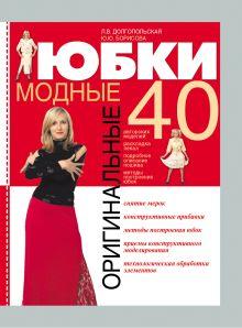 Долгопольская Л.В., Борисова Ю.Ю. - Оригинальные модные юбки обложка книги