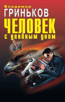 Человек с двойным дном: роман обложка книги