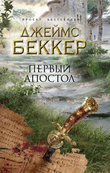 Первый апостол обложка книги