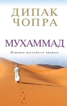 Мухаммад: история последнего пророка обложка книги