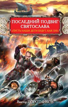 Поротников В.П. - Последний подвиг Святослава. Пусть наши дети будут, как он! обложка книги