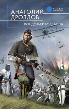 Дроздов А.Ф. - Кондотьер Богданов обложка книги