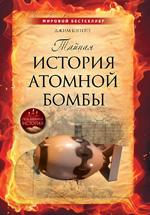 Бэгготт Дж. - Тайная история атомной бомбы обложка книги