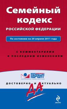 Семейный кодекс РФ: по сост. на 20 апреля 2011 г.: с комм. к последним изм.