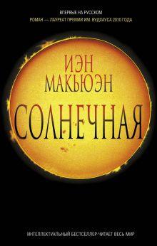 Макьюэн И. - Солнечная обложка книги