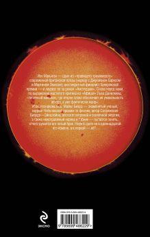 Обложка сзади Солнечная Макьюэн И.